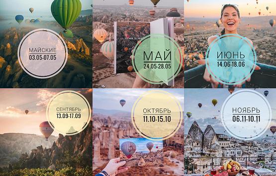 Календарь групповых экскурсионных туров в Каппадокию 2019 год